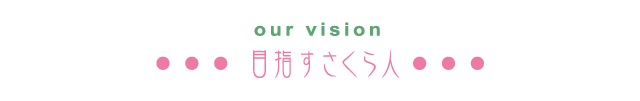 our vision 目指すさくら人